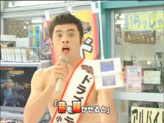 Dragon Tamer Sound Spirits TV Commercial für Nintendo DS (japanisch)
