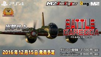 Battle Garegga - Japanischer Trailer PS4